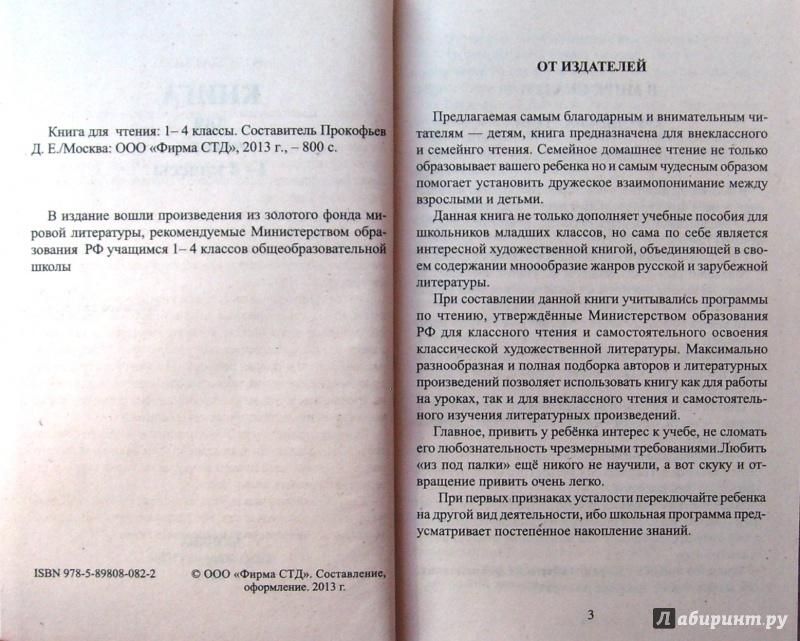 Иллюстрация 4 из 7 для Книга для чтения. 1-4 классы | Лабиринт - книги. Источник: Соловьев  Владимир