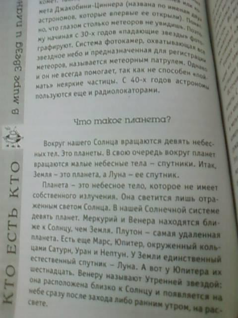 Иллюстрация 13 из 15 для Кто есть кто в мире звезд и планет - Ситников, Шалаева, Ситникова | Лабиринт - книги. Источник: lettrice