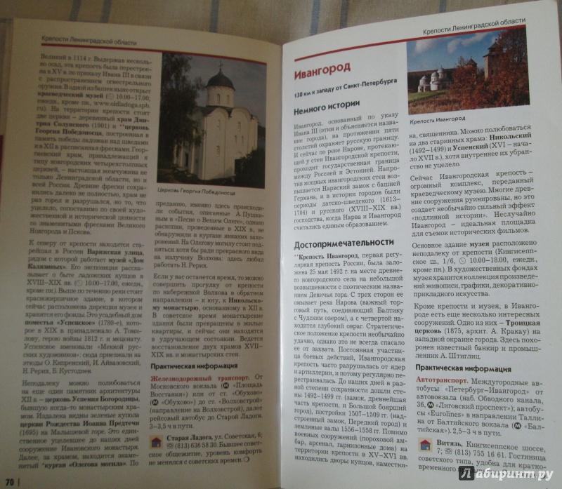 Иллюстрация 2 из 13 для Окрестности Санкт-Петербурга - Анна Рапопорт | Лабиринт - книги. Источник: Усманов  Рашид