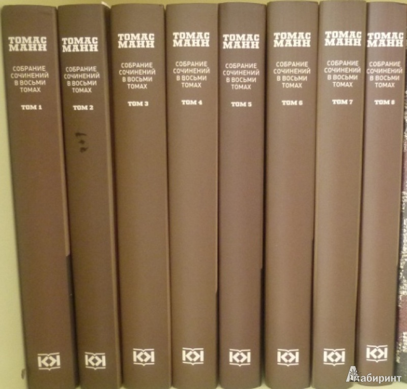 Иллюстрация 2 из 12 для Собрание сочинений в 8-ми томах - Томас Манн   Лабиринт - книги. Источник: Большой любитель книг