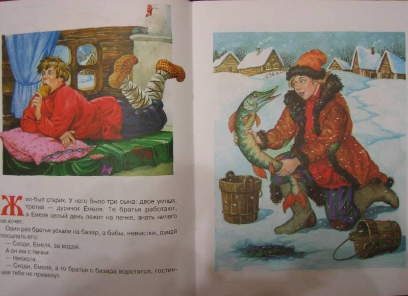 Иллюстрация 1 из 2 для По щучьему велению | Лабиринт - книги. Источник: Е.  Анна В.