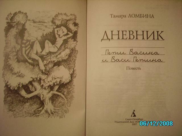 Иллюстрация 1 из 10 для Дневник Пети Васина и Васи Петина - Тамара Ломбина   Лабиринт - книги. Источник: Звездочка