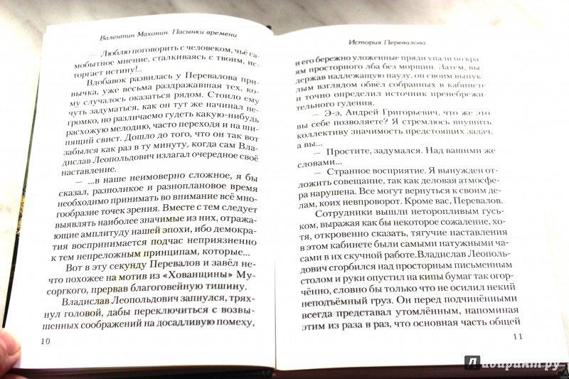 Иллюстрация 6 из 10 для Пасынки времени - Валентин Махонин | Лабиринт - книги. Источник: Полецкая  Яна
