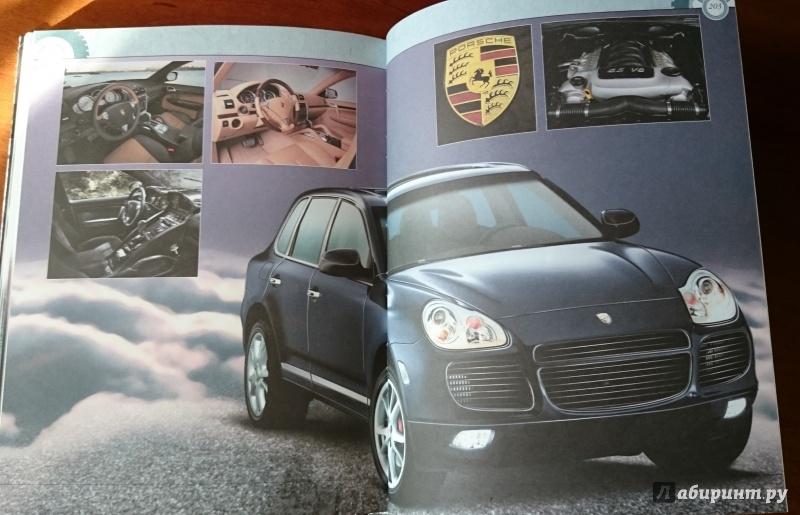 Иллюстрация 7 из 8 для 100 самых знаменитых автомобилей мира | Лабиринт - книги. Источник: К  Дарья