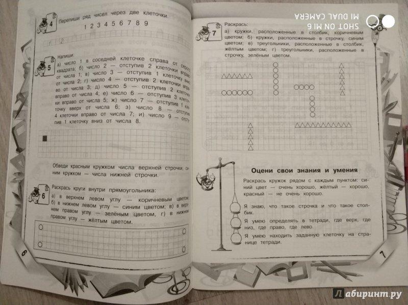 Иллюстрация 14 из 39 для Математика. 1 класс. Закрепляем трудные темы - Владимир Занков   Лабиринт - книги. Источник: Тайна