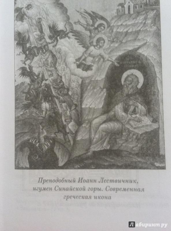 Иллюстрация 14 из 29 для Лествица - Иоанн Преподобный   Лабиринт - книги. Источник: Алена