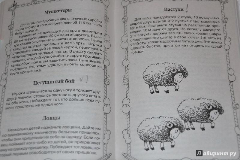 Иллюстрация 13 из 25 для 1000 игр, загадок, конкурсов   Лабиринт - книги. Источник: Elena  Seregina