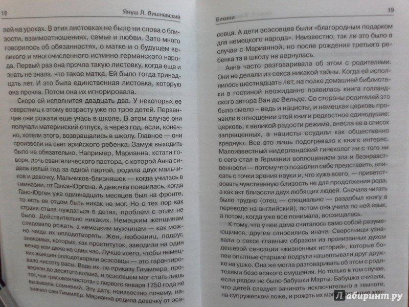 Иллюстрация 10 из 11 для Бикини - Януш Вишневский | Лабиринт - книги. Источник: Родионова Жанна