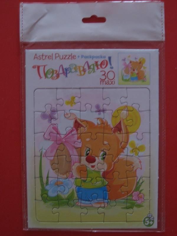Иллюстрация 1 из 3 для Пазл-открытка 30 элементов + Раскраска. Поздравляю! Бельчонок (6237) | Лабиринт - игрушки. Источник: малышка Мю
