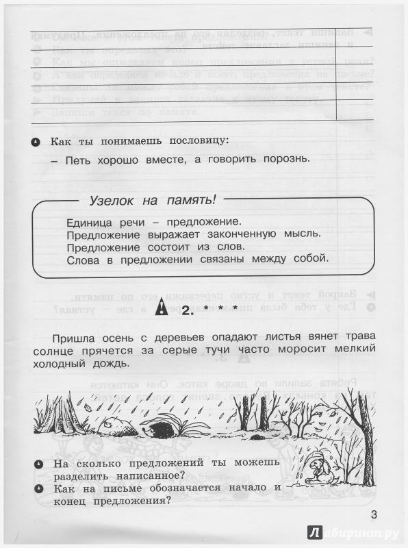 Иллюстрация 5 из 16 для Учимся писать изложение и ...
