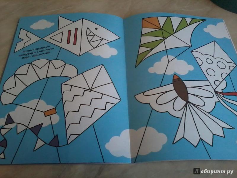 Иллюстрация 27 из 60 для Первая раскраска для мальчиков ...