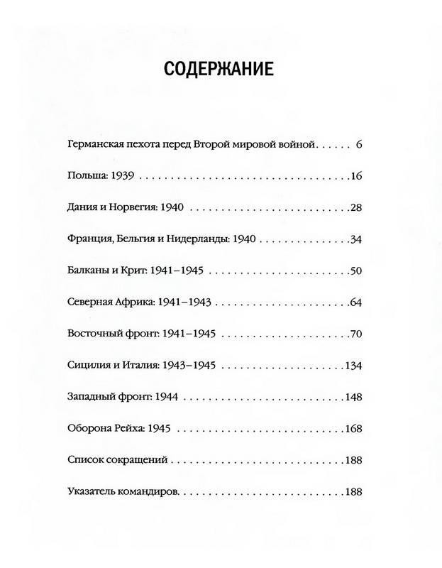 Иллюстрация 30 из 56 для Немецкая пехота Второй мировой войны - Крис Бишоп   Лабиринт - книги. Источник: Ялина