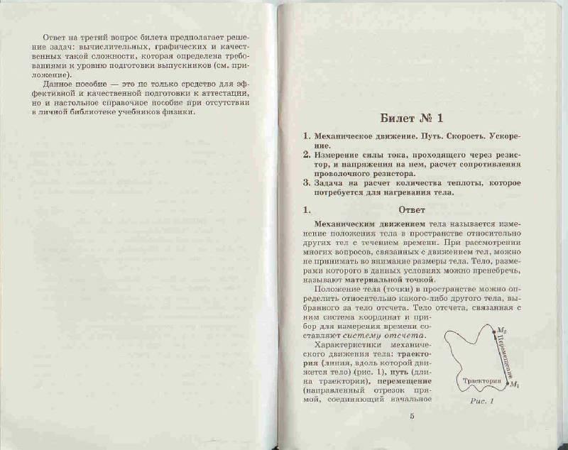 Иллюстрация 3 из 4 для Примерные билеты и ответы по физике для подготовки к устной итоговой аттестации выпускников 9 кл. - Шилов, Дик | Лабиринт - книги. Источник: Тярионнакуби