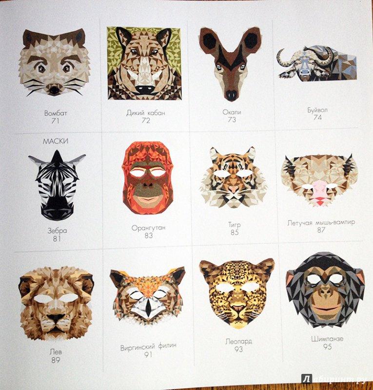 Иллюстрация 15 из 17 для Дикая раскраска   Лабиринт - книги. Источник: З  Вл