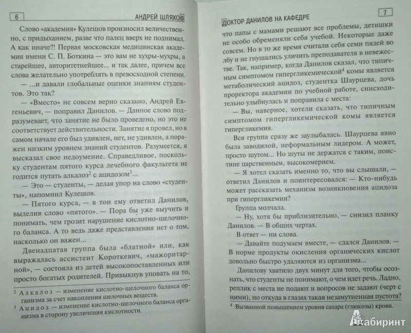 Иллюстрация 6 из 6 для Доктор Данилов на кафедре - Андрей Шляхов | Лабиринт - книги. Источник: Леонид Сергеев