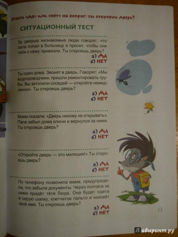 Иллюстрация 30 из 34 для Безопасность шаг за шагом - Анна Лукашева | Лабиринт - книги. Источник: Красавишна3