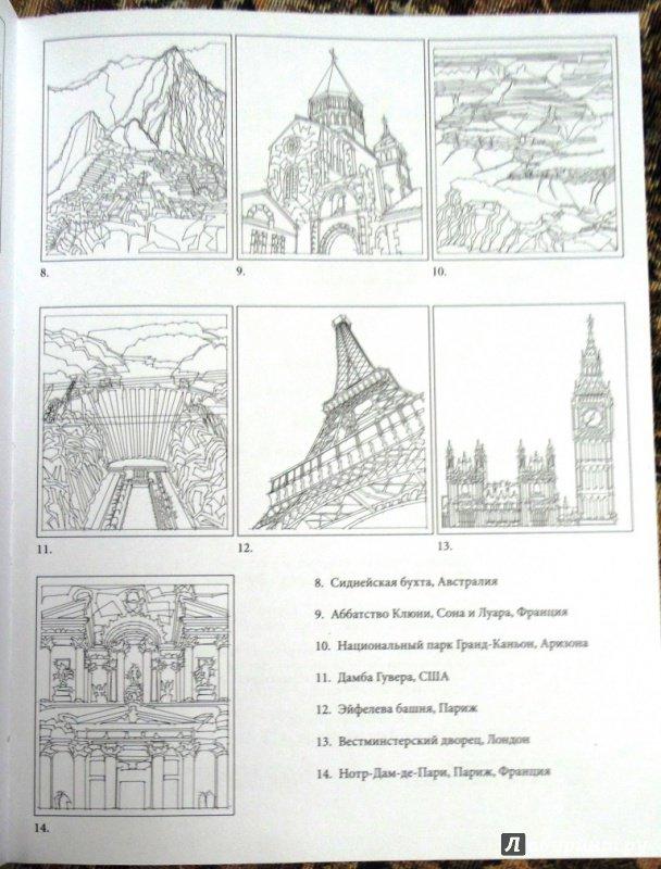 иллюстрация 13 из 17 для раскраска по точкам города мира