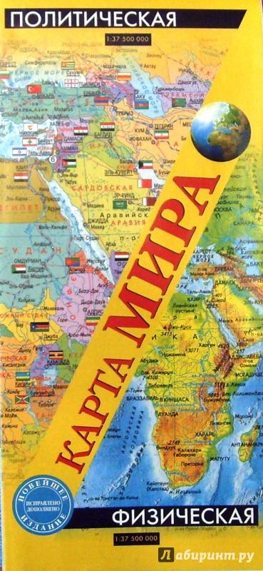 Иллюстрация 1 из 6 для Карта мира. Физическая и политическая | Лабиринт - книги. Источник: Соловьев  Владимир