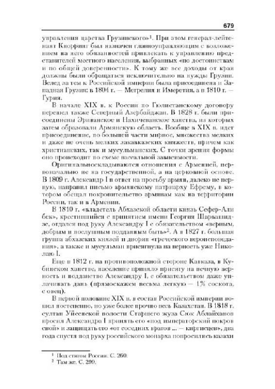 Иллюстрация 9 из 9 для Хрестоматия по истории отечественного государства и права   Лабиринт - книги. Источник: Черезова  Светлана Васильевна