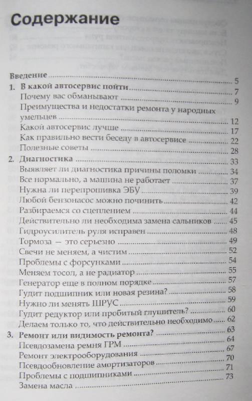 Иллюстрация 1 из 4 для Как обманывают в автосервисе - Алексей Гладкий | Лабиринт - книги. Источник: Спанч Боб