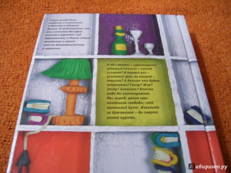 Иллюстрация 14 из 16 для Публичные признания женщин средних лет в возрасте 55 и 3/4 лет - Сью Таунсенд | Лабиринт - книги. Источник: КошкаПолосатая