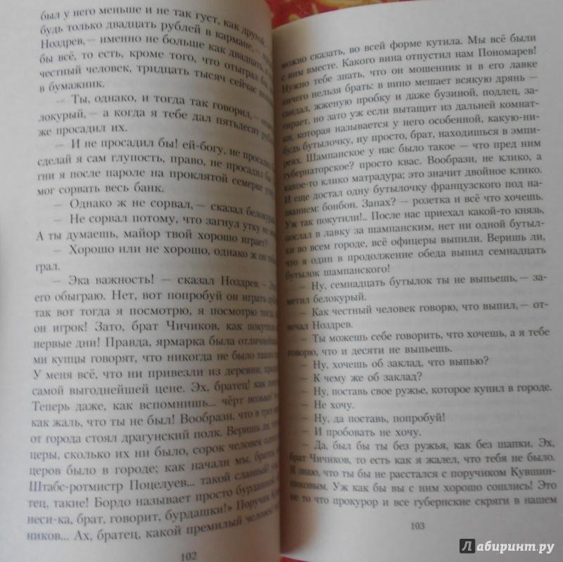 Иллюстрация 4 из 10 для Мертвые души - Николай Гоголь | Лабиринт - книги. Источник: Gamlet