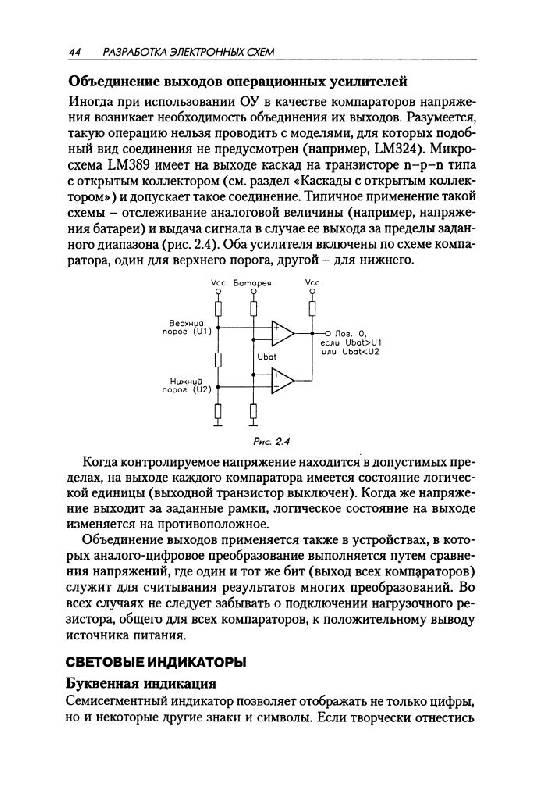 Иллюстрация 21 из 27 для Как проектировать электронные схемы - Клод Галле | Лабиринт - книги. Источник: Юта