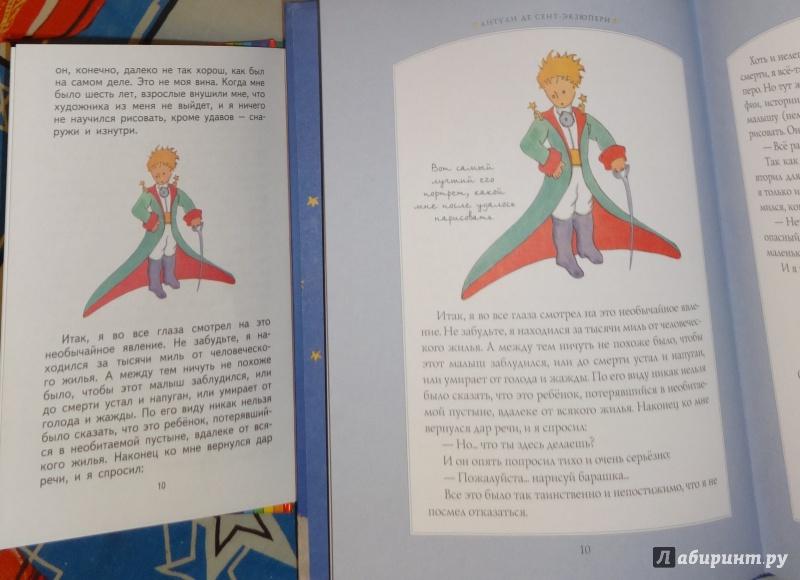 Иллюстрация 24 из 90 для Маленький принц - Антуан Сент-Экзюпери | Лабиринт - книги. Источник: Екатерина