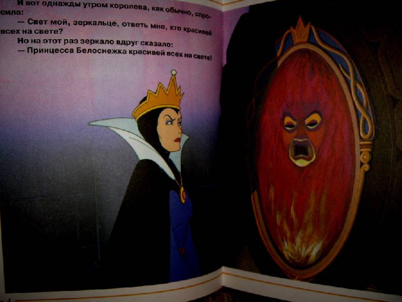 Иллюстрация 9 из 22 для Белоснежка и семь гномов. Золотая классика Уолта Диснея | Лабиринт - книги. Источник: irinka_kiv