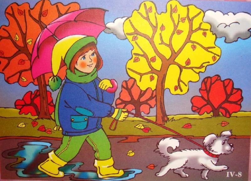Картинки про октябрь для детей