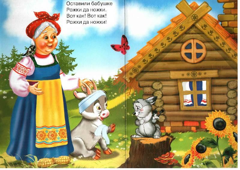 Иллюстрация 14 из 14 для Серенький козлик | Лабиринт - книги. Источник: Апельсинка