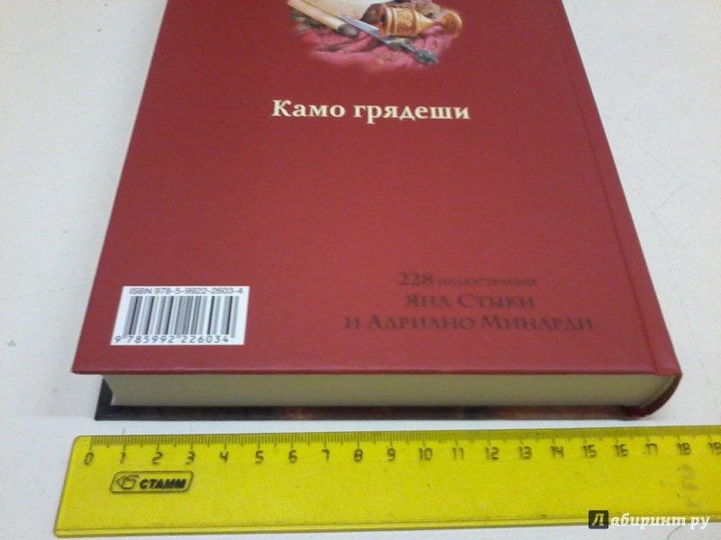 Иллюстрация 14 из 37 для Камо грядеши. Роман в 3-х частях из эпохи Нерона - Генрик Сенкевич | Лабиринт - книги. Источник: Воздух
