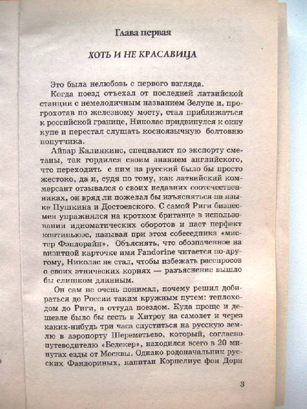 Иллюстрация 1 из 3 для Алтын-толобас - Борис Акунин | Лабиринт - книги. Источник: Ирина Викторовна
