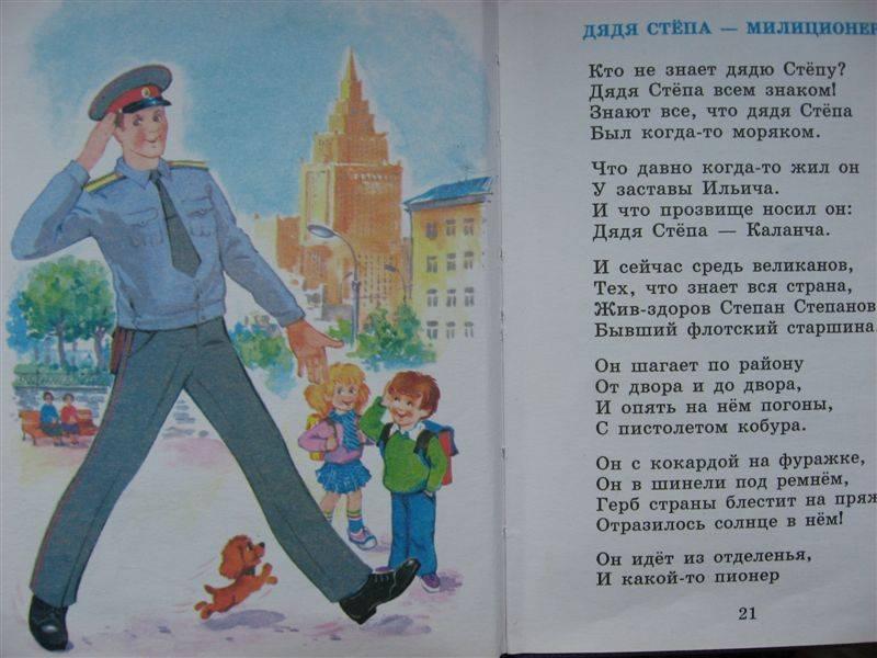 михалков дядя степа картинки для читательского дневника