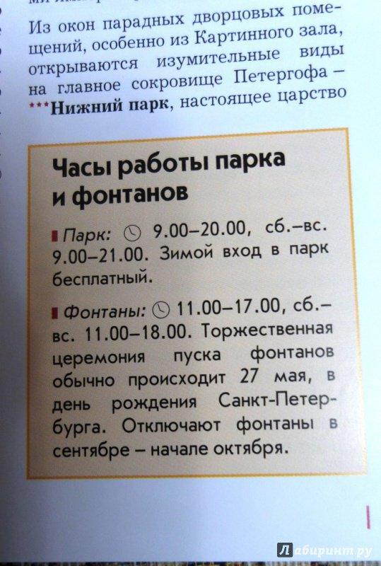 Иллюстрация 11 из 13 для Окрестности Санкт-Петербурга - Анна Рапопорт | Лабиринт - книги. Источник: Евдокимова  Светлана