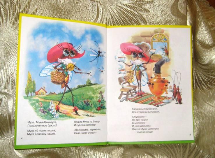 Иллюстрация 18 из 33 для Муха-Цокотуха - Корней Чуковский | Лабиринт - книги. Источник: Княженика