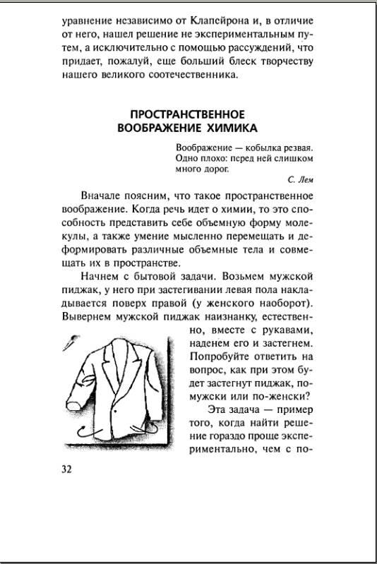 Иллюстрация 11 из 12 для Увлекательная химия. Просто о сложном, забавно о серьезном - Михаил Левицкий | Лабиринт - книги. Источник: Рыженький