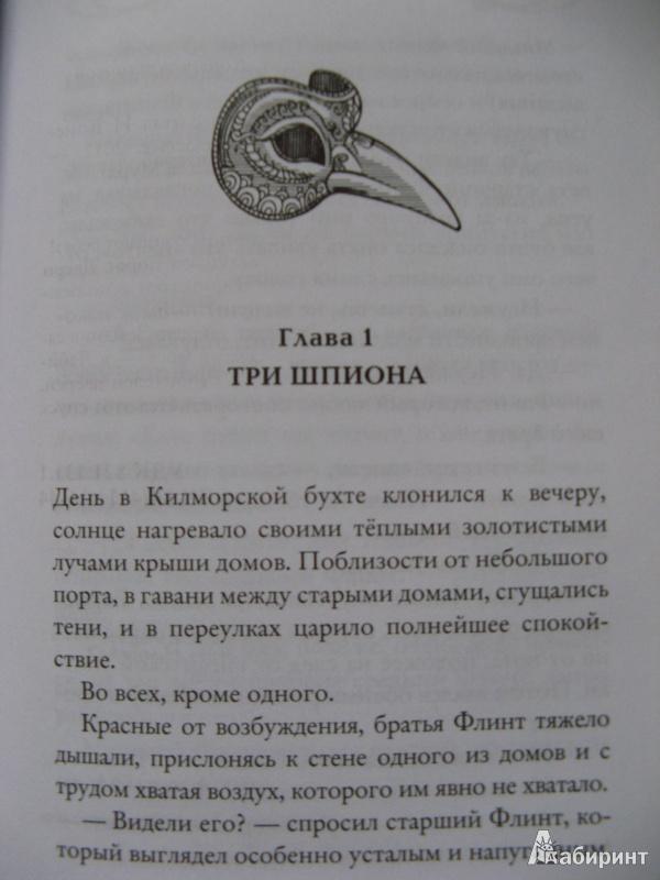 Иллюстрация 2 из 32 для Лабиринт теней - Улисс Мур | Лабиринт - книги. Источник: Ольга