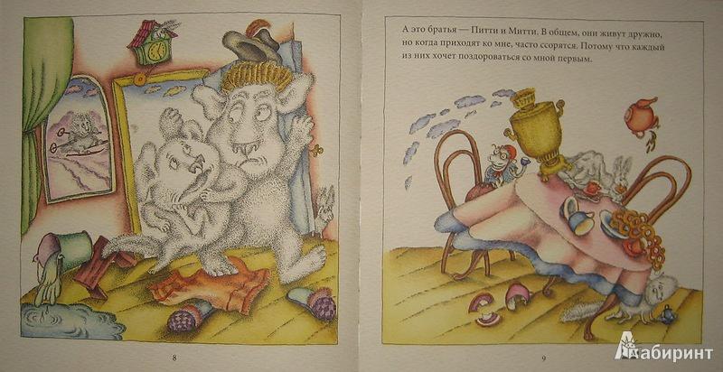 Иллюстрация 23 из 88 для Приходите на чашечку чая - Лидия Шульгина   Лабиринт - книги. Источник: Трухина Ирина