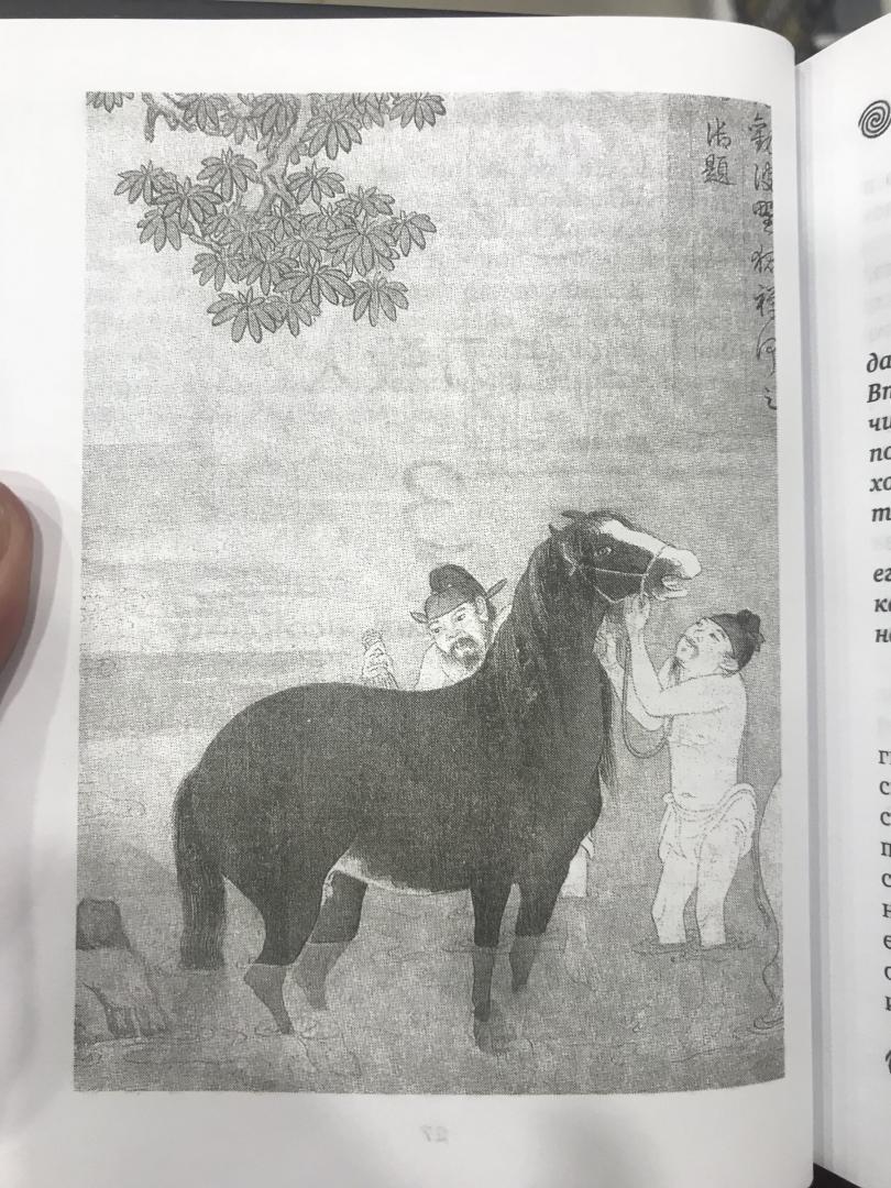 Иллюстрация 13 из 25 для 36 стратагем. Сокровенная книга по военной тактике | Лабиринт - книги. Источник: Hello