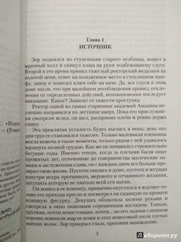 Иллюстрация 18 из 37 для Пленница. В оковах магии - Марьяна Сурикова | Лабиринт - книги. Источник: Тайна