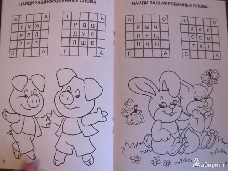 Иллюстрация 8 из 9 для Умные задания - Марина Дружинина | Лабиринт - книги. Источник: Павлюченкова  Наталья