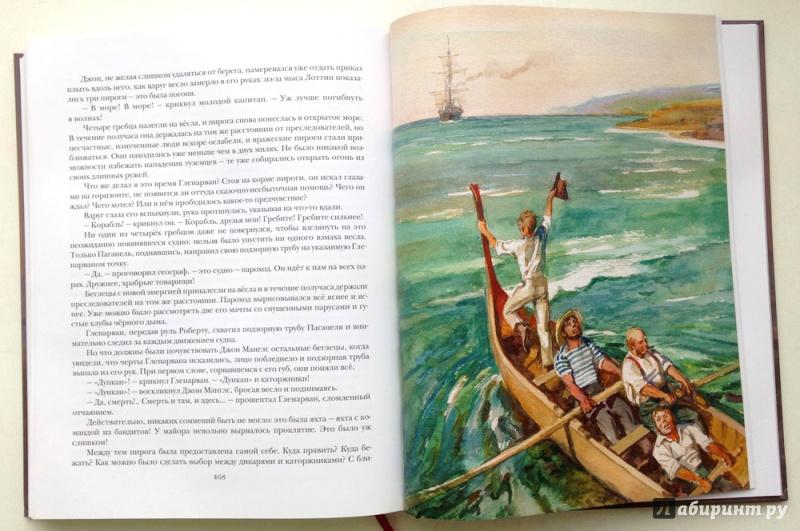 Иллюстрации к рассказу дети капитана гранта