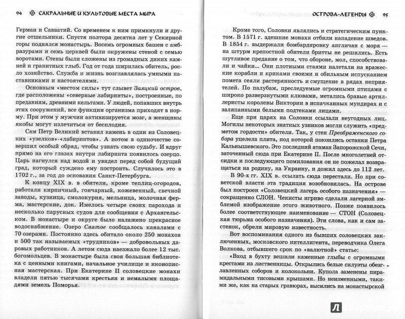Иллюстрация 25 из 28 для Сакральные и культовые места мира - Супруненко, Шлионская   Лабиринт - книги. Источник: Don Serjio