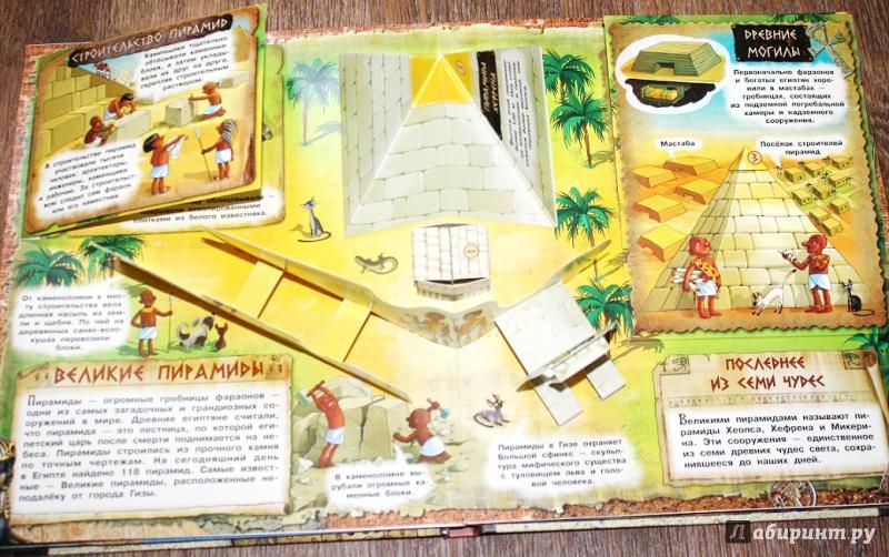 Иллюстрация 35 из 71 для Загадочный мир прошлого. Фараоны | Лабиринт - книги. Источник: Ассол