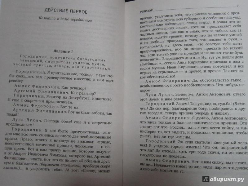 Иллюстрация 8 из 8 для Ревизор. Пьесы - Николай Гоголь   Лабиринт - книги. Источник: )  Катюша