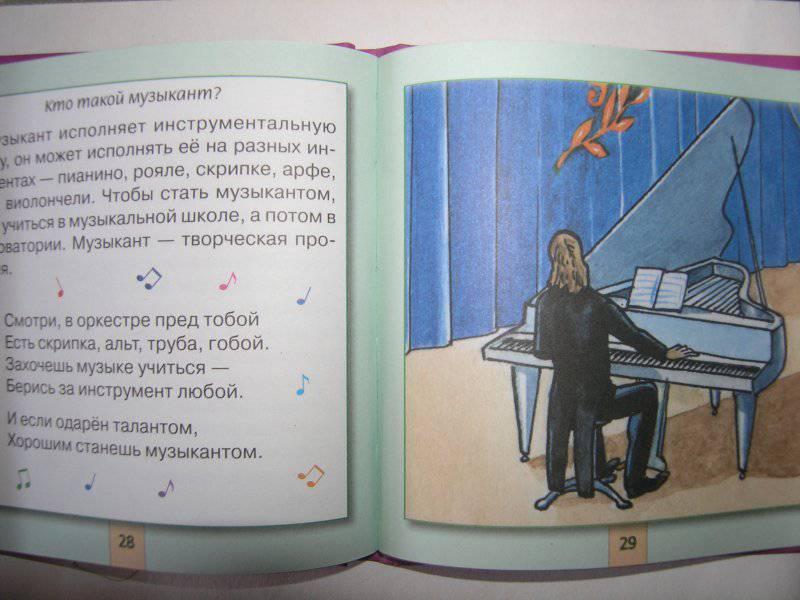 Иллюстрация 17 из 22 для До-ре-ми - Галина Шалаева | Лабиринт - книги. Источник: Нютка