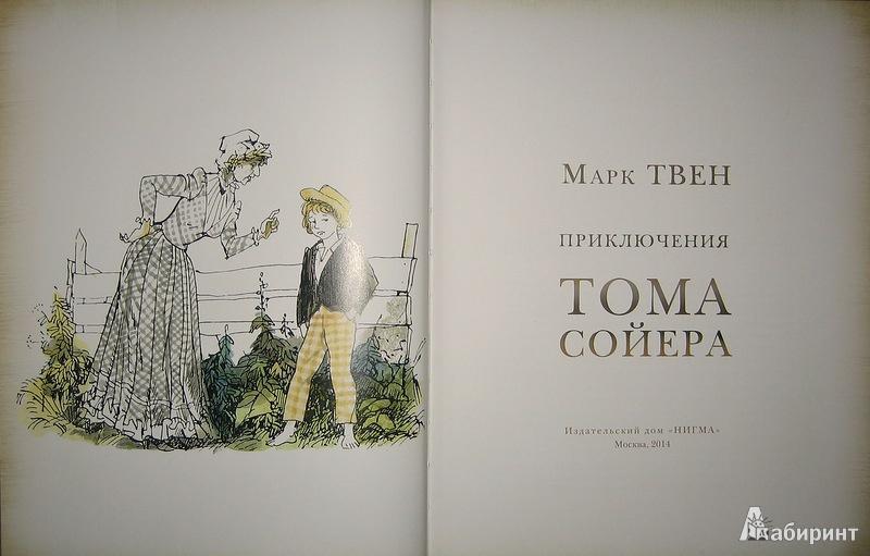 Иллюстрация 15 из 51 для Приключения Тома Сойера - Марк Твен | Лабиринт - книги. Источник: Трухина Ирина