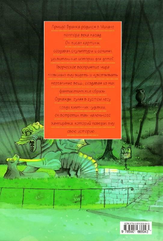 Иллюстрация 17 из 25 для Вампиренок из Бомарцо - Армидо Бранка | Лабиринт - книги. Источник: Zhanna