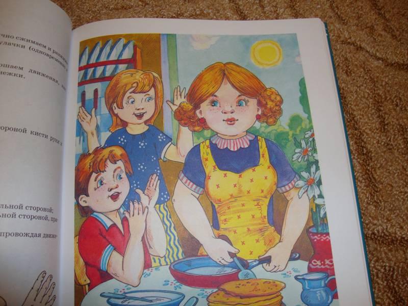 Иллюстрация 86 из 103 для Большой логопедический учебник с заданиями и упражнениями для самых маленьких - Елена Косинова | Лабиринт - книги. Источник: Elfelena